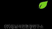 동남석면환경연구소